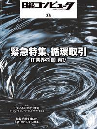 日経コンピュータ2020年3月5日号