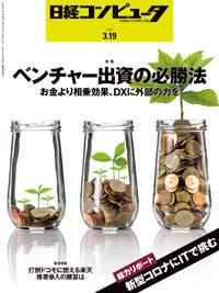 日経コンピュータ2020年3月19日号
