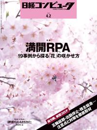 日経コンピュータ2020年4月2日号