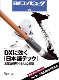 日経コンピュータ2020年4月16日号