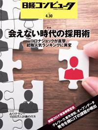 日経コンピュータ2020年4月30日号