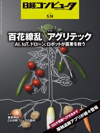 日経コンピュータ2020年5月14日号
