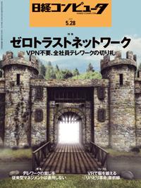 日経コンピュータ2020年5月28日号
