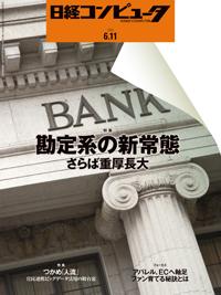 日経コンピュータ2020年6月11日号
