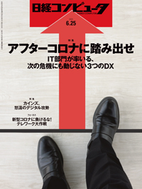 日経コンピュータ2020年6月25日号
