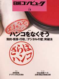 日経コンピュータ2020年7月9日号