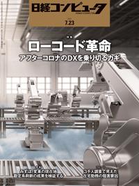 日経コンピュータ2020年7月23日号