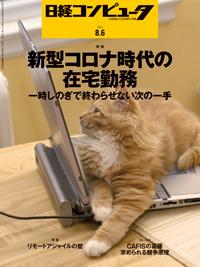日経コンピュータ2020年8月6日号