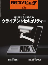 日経コンピュータ2020年8月20日号