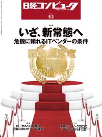 日経コンピュータ2020年9月3日号
