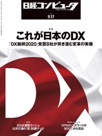 日経コンピュータ2020年9月17日号