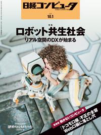 日経コンピュータ2020年10月1日号