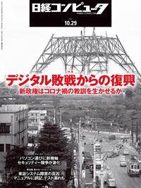 日経コンピュータ2020年10月29日号