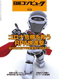 日経コンピュータ2020年11月12日号