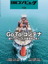 日経コンピュータ2020年11月26日号