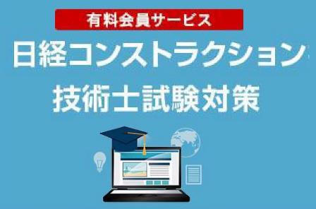 日経コンストラクション技術士試験対策(月額)