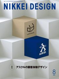 日経デザイン2019年8月号