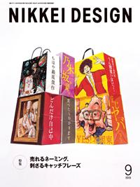 日経デザイン2019年9月号