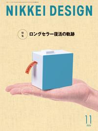 日経デザイン2019年11月号
