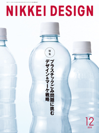 日経デザイン2019年12月号