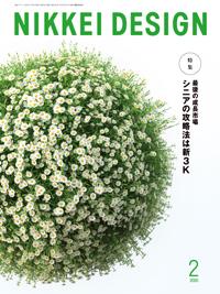 日経デザイン2020年2月号
