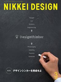日経デザイン2020年3月号