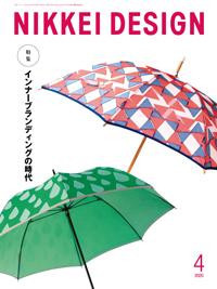 日経デザイン2020年4月号