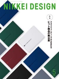 日経デザイン2020年5月号
