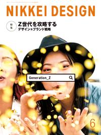 日経デザイン2020年6月号