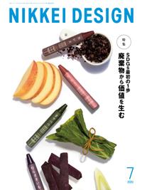 日経デザイン2020年7月号