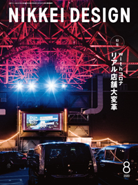 日経デザイン2020年8月号