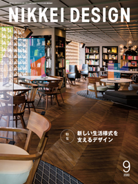 日経デザイン2020年9月号