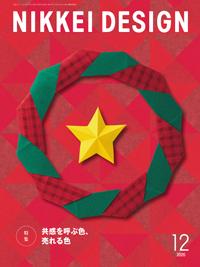 日経デザイン2020年12月号