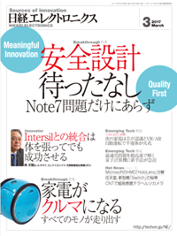 日経エレクトロニクス2017年3月号