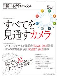 日経エレクトロニクス2017年5月号