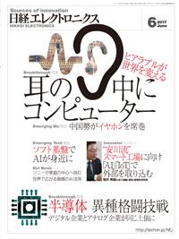 日経エレクトロニクス2017年6月号