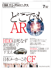 日経エレクトロニクス2017年7月号