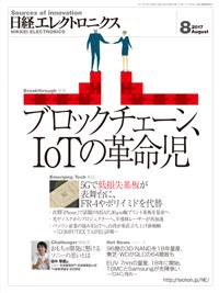日経エレクトロニクス2017年8月号