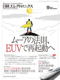 日経エレクトロニクス2017年9月号