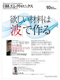 日経エレクトロニクス2017年10月号