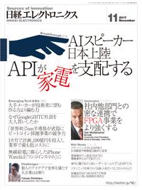 日経エレクトロニクス2017年11月号