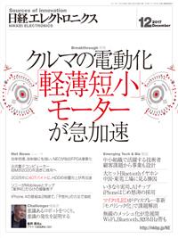 日経エレクトロニクス2017年12月号