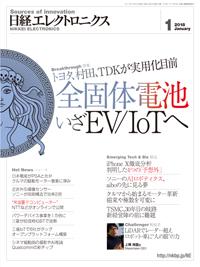 日経エレクトロニクス2018年1月号