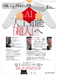 日経エレクトロニクス2018年2月号