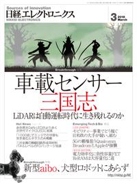 日経エレクトロニクス2018年3月号