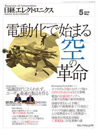 日経エレクトロニクス2018年5月号