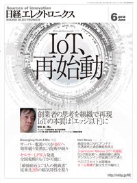 日経エレクトロニクス2018年6月号