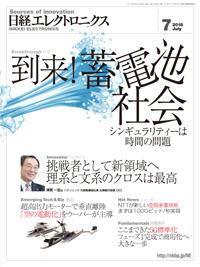 日経エレクトロニクス2018年7月号