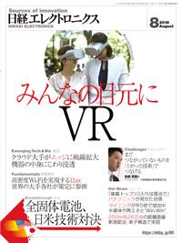 日経エレクトロニクス2018年8月号