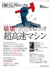 日経エレクトロニクス2018年9月号